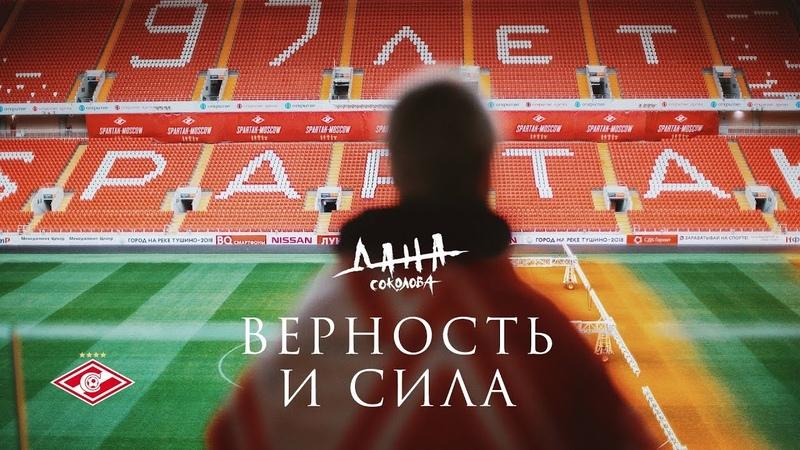 Дана Соколова Верность и сила Fan Video 2019