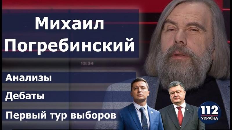 Михаил Погребинский в программе Погляд на тиждень на 112, 07.04.2019