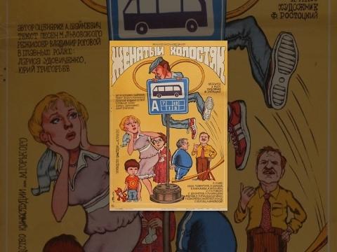 Женатый холостяк 1982 Полная версия