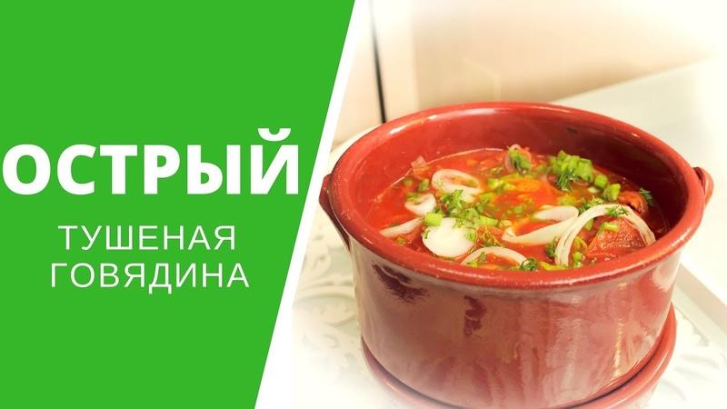 Остри ოსტრი ЛЕГКО И БЫСТРО! - Georgian Dish Ostri
