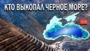 Кто ВЫКОПАЛ Черное МОРЕ AISPIK aispik айспик