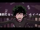 ◆【我的英雄学院手书 黑久】利己主义者 エゴイスト