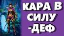 PRIME WORLD ☯ КАРА👧🏻 vs МЕДОВАРА🧔🏻 2850 МОЩИ КАРА В СИЛУ/ДЕФЫ КАРА/НОВЫЙ ГЕРОЙ