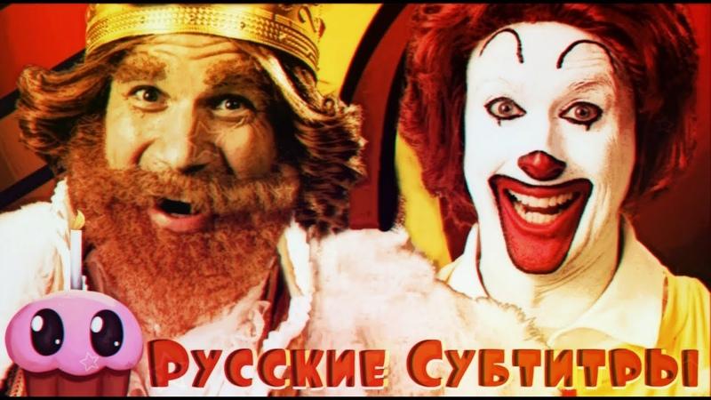 Рональд МакДональд против Бургер Кинга Русские Субтитры
