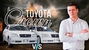 Баттл Обзор Тест драйв Toyota Crown Athlete Toyota Crown Majesta Краун Атлет или Маджеста