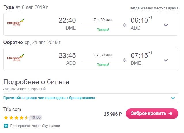 Ethiopian Airlines: прямые рейсы из Москвы в Эфиопию за 26000 рублей за билеты туда - обратно