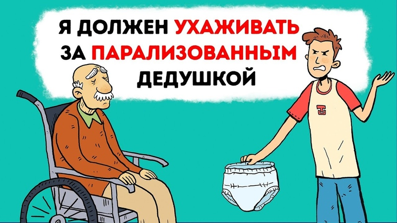 Я должен ухаживать за парализованным дедушкой