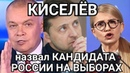 КИСЕЛЕВ НАЗВАЛ КАНДИДАТА ОТ РОССИИ НА ВЫБОРАХ В УКРАИНЕ Зеленский, Тимошенко или ПорошенкоВата Шоу