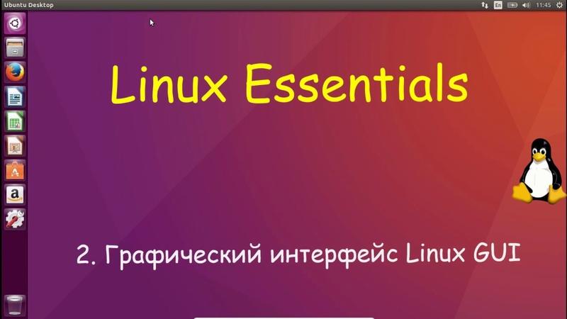 2.Linux для Начинающих - Обзор Графического Интерфейса GUI