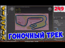 GTA Siberia ГОНОЧНЫЙ ТРЕК МАПИНГ РАЗРАБОТКА GTA SA 249