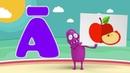 Учим латышский алфавит и буквы.Mācāmies Latviešu alfabēts un burtu mācība