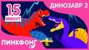 Тираннозавр и другие песни Песни про Динозавров Сборники Пинкфонг Песни для Детей