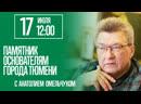 Анатолий Омельчук - о памятнике основателям Тюмени