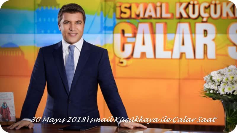 30 Mayıs 2018 İsmail Küçükkaya ile Çalar Saat-03