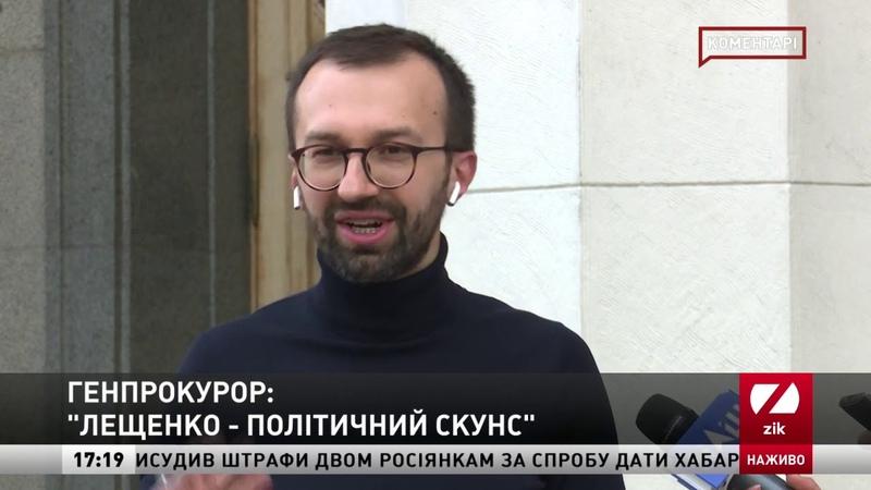 Нові партії у Раді - кому вигідні дострокові вибори | Коментарі за 14.05.19