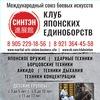 """""""Синтэн"""" 1998 г. Единоборства, Боевые искусства"""