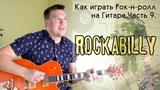 Как играть рок-н-ролл на гитаре часть 9. Rockabilly II