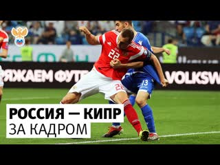 Россия - кипр. за кадром