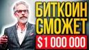 Рост Биткоина до $1 000 000 еще возможен Рассказываем почему Реванша Медведей не будет Прогноз