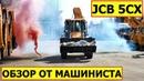 Экскаватор-погрузчик JCB 5CX — обзор от машиниста