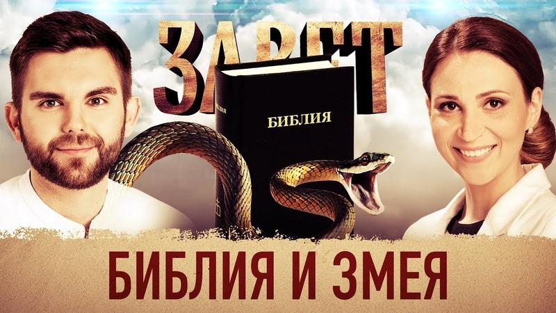 ЗАВЕТ БИБЛИЯ И ЗМЕЯ
