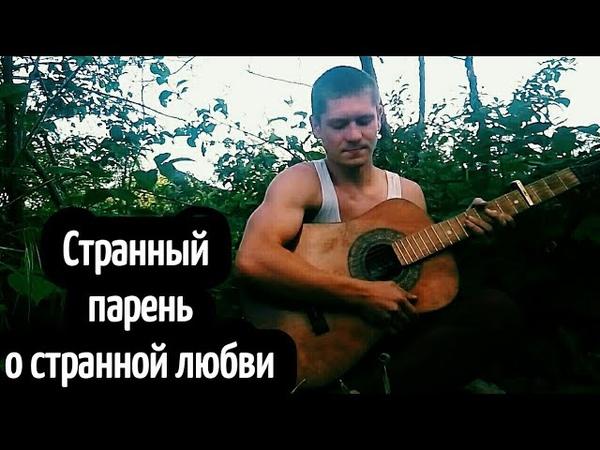 Странный парень о странной любви Просто Карев