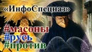 Патриоты Руси против масонов и троцкистов