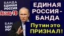 Единая Россия БАНДА Путин этого не отрицает и с этим не спорит а начинает переводить стрелки