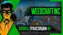 PHombie против Weedcraft Inc! Запись 1!