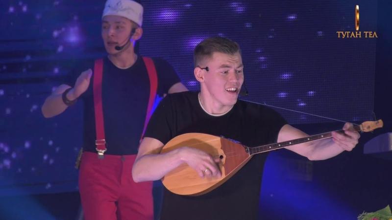 Ильсия Бадретдинова, Уфа концерт Туган Тел акт 2, 2.02.2019г