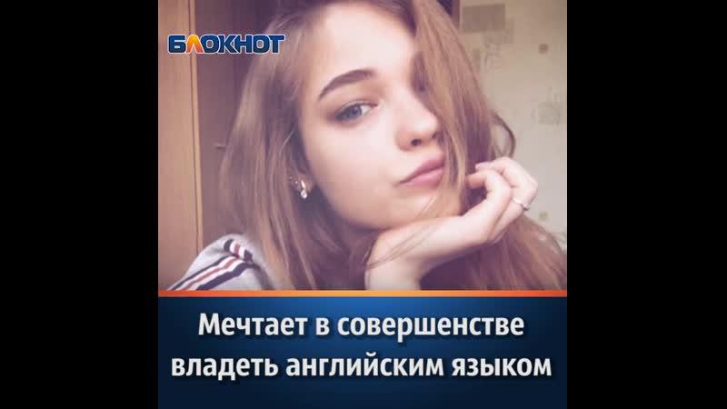 Дарья Коноплева в конкурсе «Мисс Блокнот-2019»