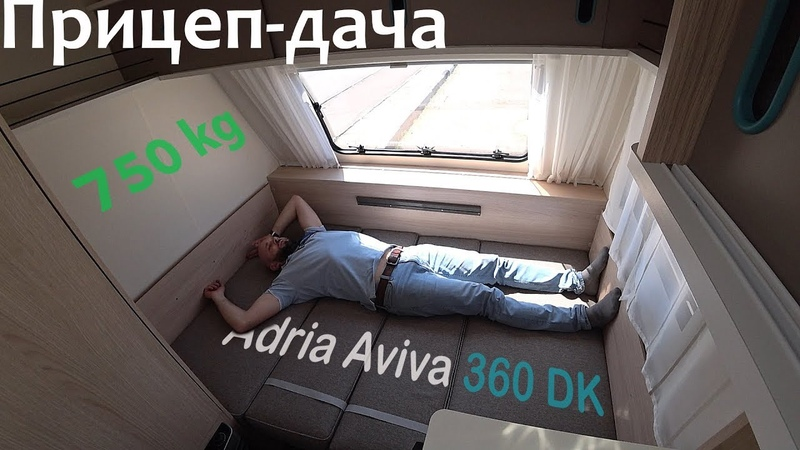 Самый легкий и дешевый Прицеп-дача со всеми удобствами уже в России. Adria Aviva 360 DK. Обзор 2018.