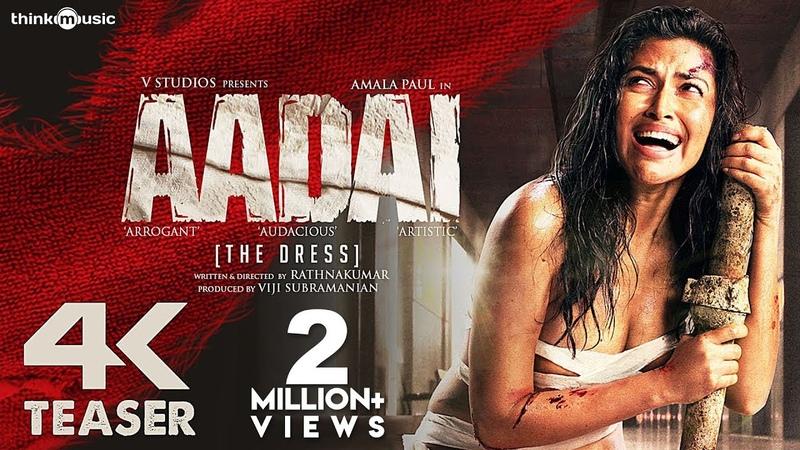 Aadai - Tamil Official Teaser   Amala Paul   Rathnakumar   Pradeep Kumar   V Studios   4K