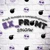 Ex_Promt | Клуб юмора и импровизации Королёв