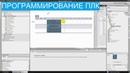 Программирование ПЛК. 7. Устанавливаем TIA Portal и пробуем программировать.
