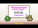 Japanese Kotowaza 因果応報 inga ouhou What goes around comes around