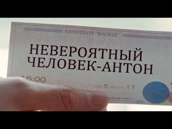 Невероятный Человек Антон . Короткометражный фильм