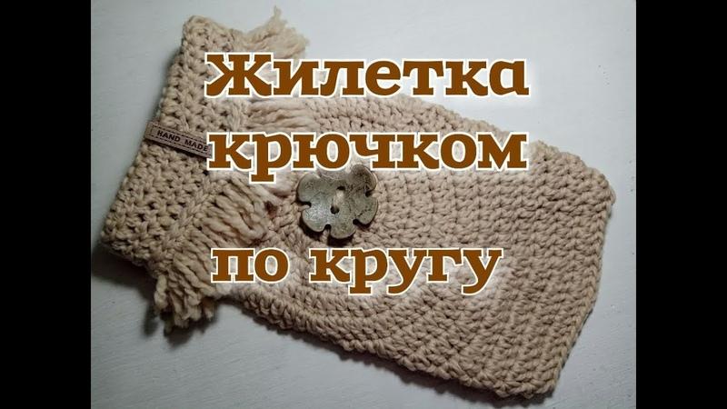 Жилетка крючком по кругу, DIY crochet vest for dog