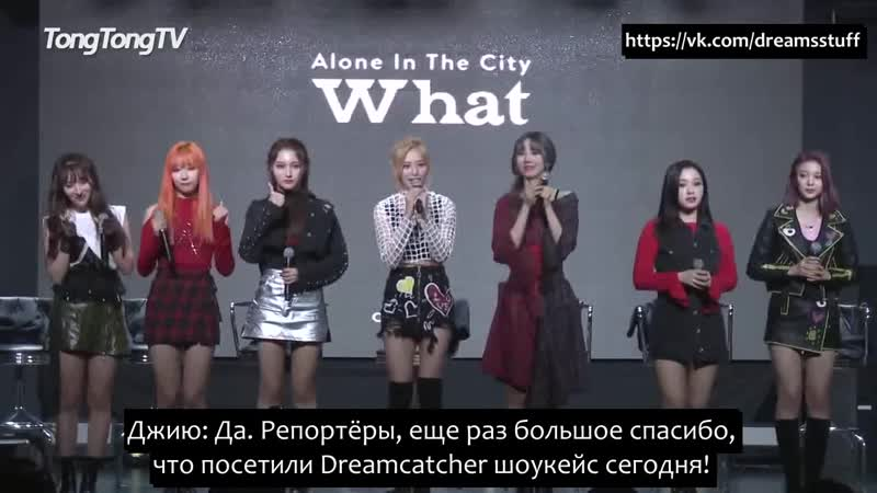 [RUS.SUB] «Alone in the city» Dreamcatcher – «What»