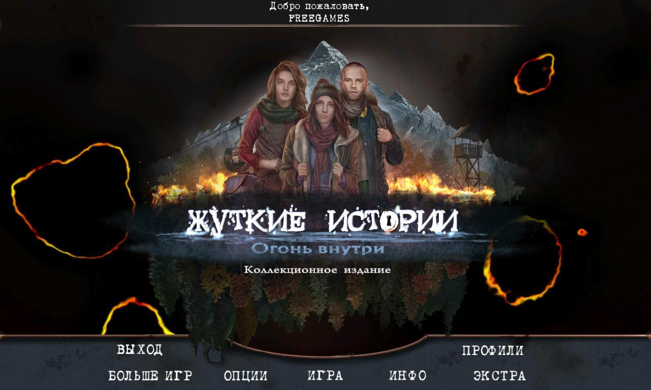 Жуткие истории 2: Огонь внутри. Коллекционное издание | Dreadful Tales 2: The Fire Within CE (Rus)