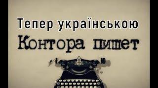 Контора україномовна