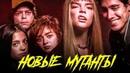 Музыка из трейлера Люди Икс Новые Мутанты