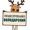 Подслушано Володарский (Астрахань)