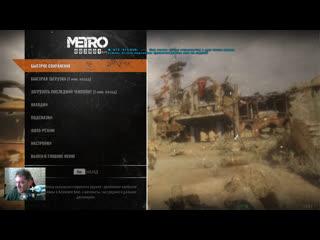 Нифед играет в metro exodus #4 (на rtx 2080 + core i9) 18+