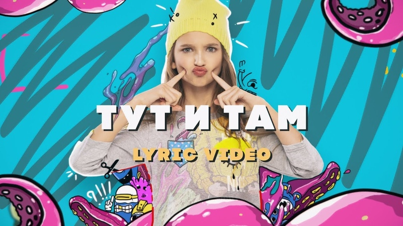 ЛИЗА АНОХИНА - ТУТ И ТАМ (LYRIC VIDEO)