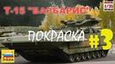 ТБМП Т-15 Армата1/35 Звезда 3 покраска
