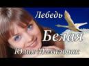 ◄♥►ЛЕБЕДЬ БЕЛАЯ◄♥► Юлия Михальчик Новый Звук