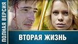Вторая жизнь (2015). Всё о фильме - kinorium.com