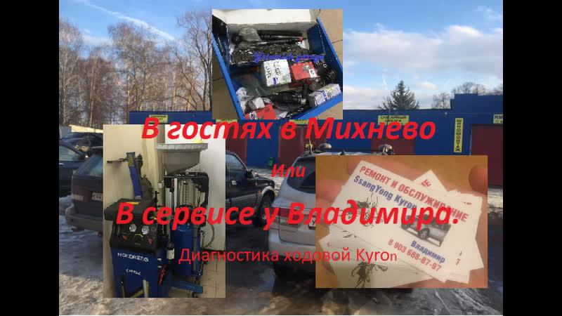 В гостях в сервисе у Владимира в Михнево