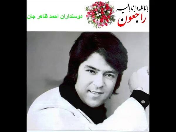 Afghan song Ахмад захир Ahmad zahir احمد ظاهر گل سبو به دوش آمد ساغر خموش157